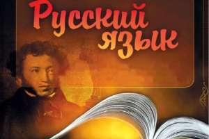 Объявление №26599 : репетитор по русскому языку