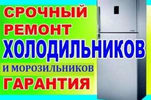 Объявление №40501 : Сервисный центр «Мастер Проф». Срочный ремонт холодильников всех марок. Выезд бесплатно