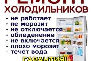 Объявление №40502 : Ремонт холодильников на дому, пенсионерам скидка!