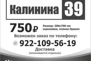 Объявление №41568 : Изготовление адресных табличек, возможен заказ по телефону.