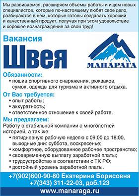 http://www.manaraga.ru
