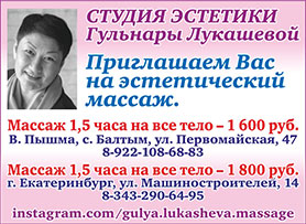 Гульнара массаж