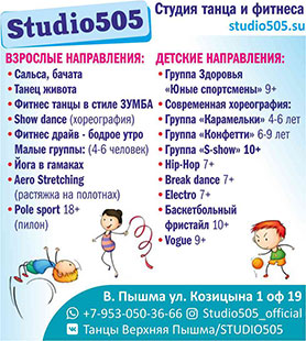 Studio505