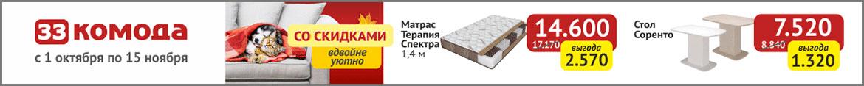 33 комода 1710-2410