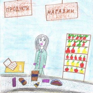 Артём, 8 лет. Продавец продуктового магазина